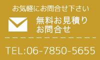 御見積お問合せ TEL:0678505655